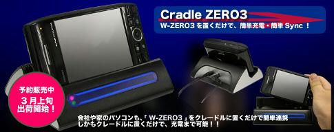 CradleZERO3.jpg