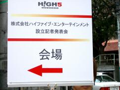 High5_02.jpg