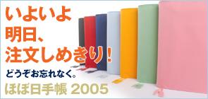 Hobo2005_k.jpg