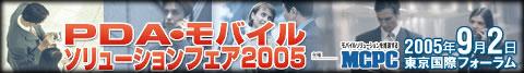 MobileSol2005.jpg