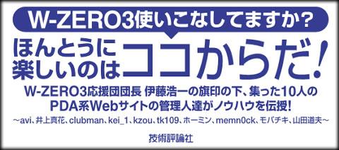 Zero3PNavi2.jpg