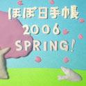 hobonichi_spring.jpg