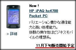 hx4700SaleLt.jpg