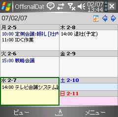 TreoOfficenail.jpg